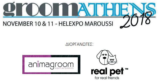 GroomAthens 2018 – Διεθνής Διαγωνισμός Κομμωτικής Σκύλων & Εκπαιδευτικά Σεμινάρια