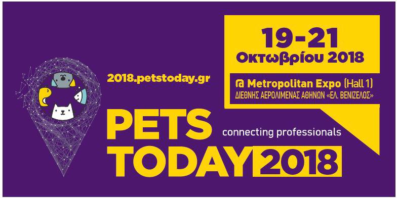 Ανοιχτή πρόσκληση στην PETS TODAY 2018, την εξειδικευμένη κλαδική έκθεση προϊόντων, αξεσουάρ & υπηρεσιών για όλα τα ζώα συντροφιάς!