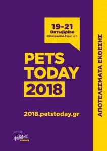 Η Έκθεση Pets Today 2018, πιο δυνατή από ποτέ!