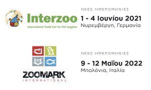 Ύστερα από στενή συνεργασία η Interzoo και η Zoomark ανακοινώνουν νέες ημερομηνίες