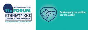 Νέες ημερομηνίες διεξαγωγής για το 11ο Forum Κτηνιατρικής Ζώων Συντροφιάς