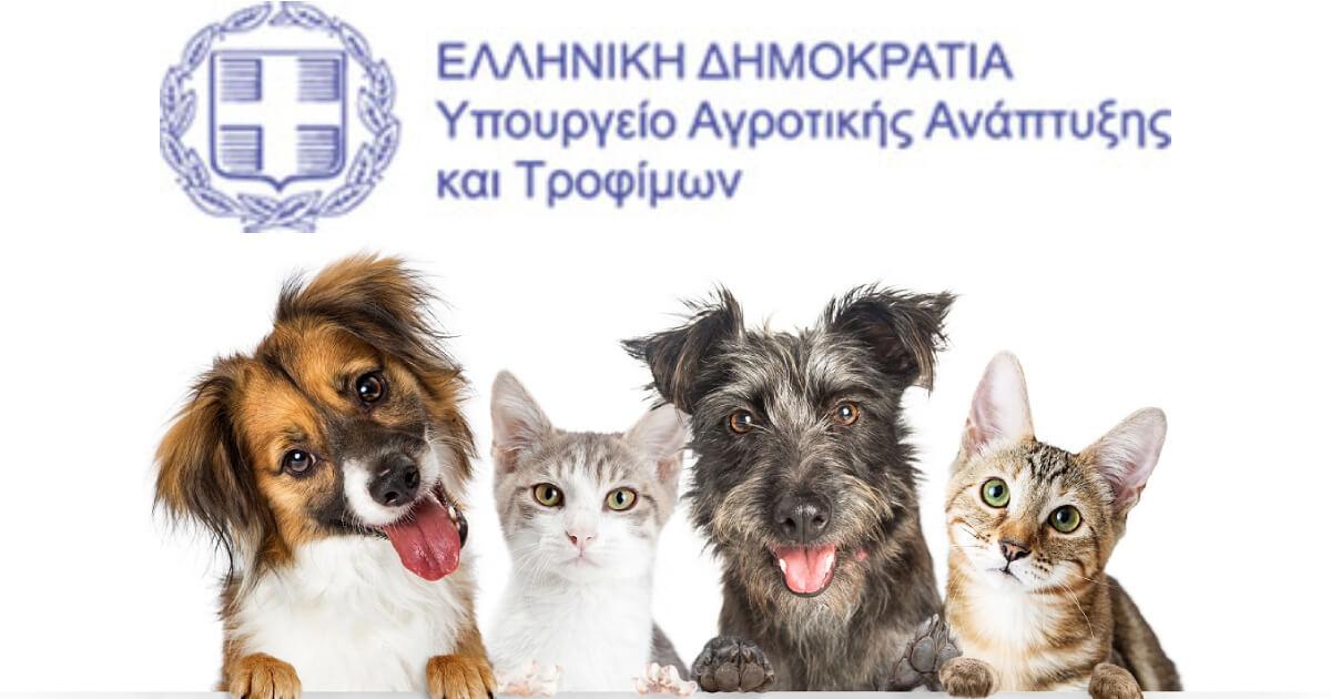 Απλούστευση ίδρυσης και λειτουργίας επιχειρήσεων εκτροφής, αναπαραγωγής και εμπορίας ζώων συντροφιάς