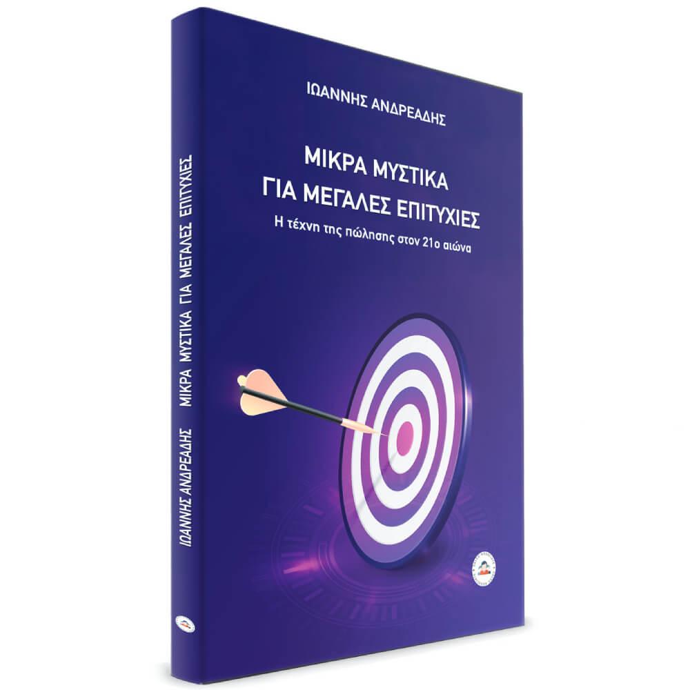 mikra-mystika-gia-megales-epityxies