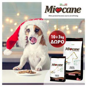 Γιορτινή προσφορά MioCane με δώρο επιπλέον 3 κιλά διατροφής