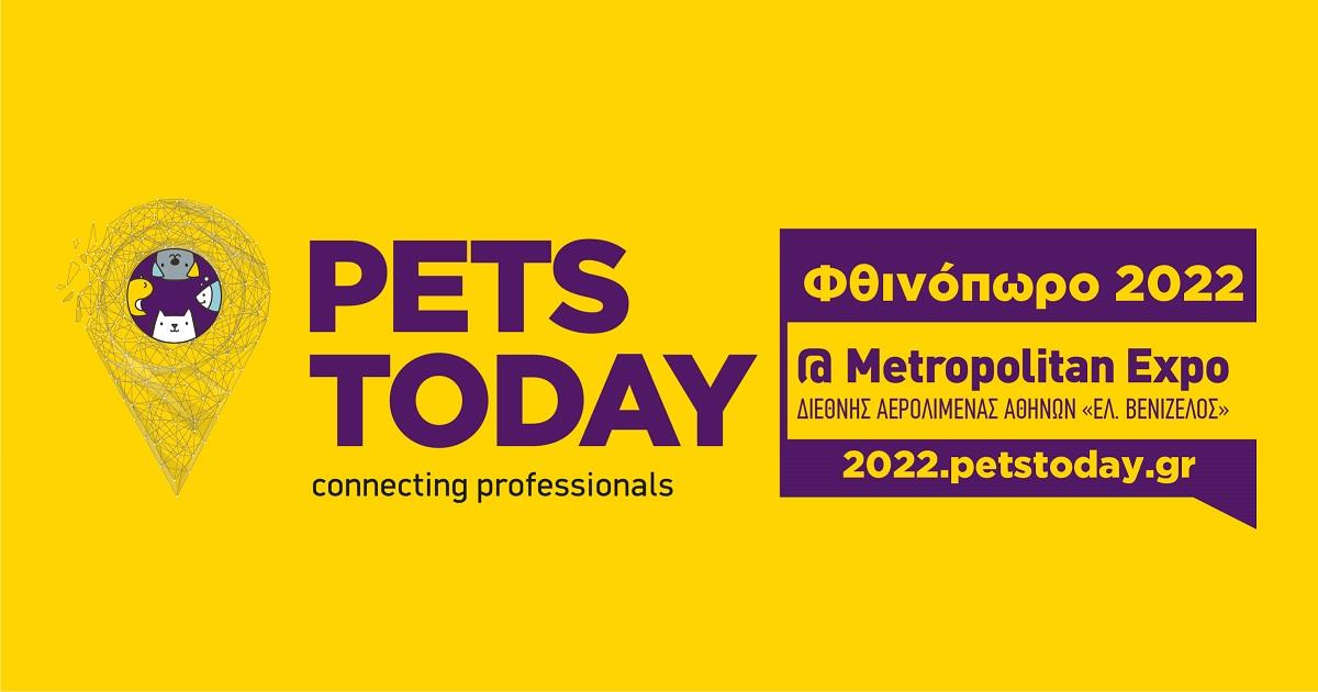 Σε αναβολή για ακόμα έναν χρόνο οδηγεί η πανδημία την κλαδική έκθεση PETS TODAY